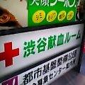 渋谷献血ルーム