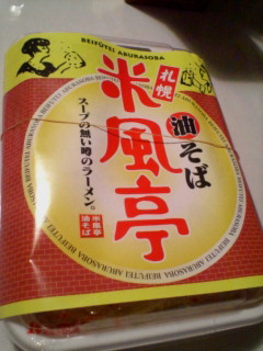 米風亭の油そば