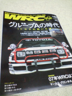 WRC+ グループA<br />  の時代
