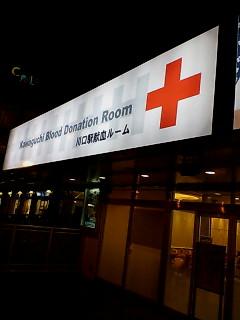 川口駅献血ルーム
