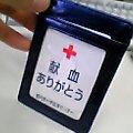 有楽町献血ルーム